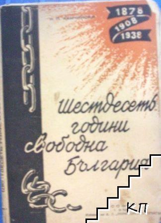 Шестдесетъ години свободна българия