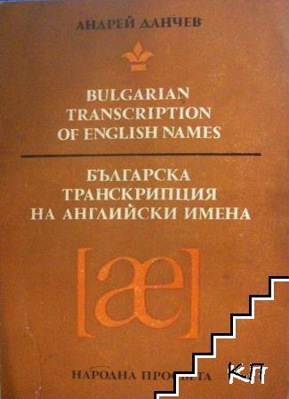 Bulgarian transcription of english names / Българска транскрипция на английски имена