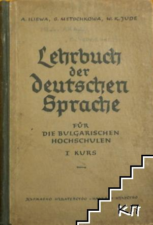 Lehrbuch der deutschen Sprache. Für die bulgarischen hochschulen. Kurs 1