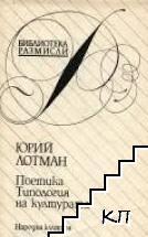 Поетика. Типология на културата