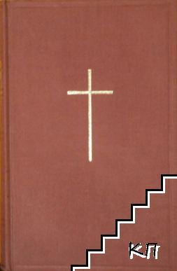 Biblija, ili sveto pismo staroga i novoga zavjeta