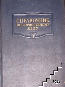 Справочник по горнорудному делу (подземные работы). Книга 1