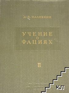 Учение о фациях. Географические условия образования осадков в двух томах. Том 2