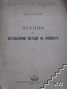 Лекции по математични методи на физиката