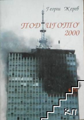 Под игото 2000