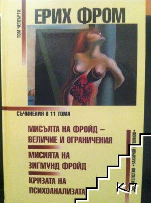 Съчинения в единадесет тома. Том 4: Мисълта на Фройд - величие и ограничения. Мисията на Зигмунд Фройд. Кризата на психоанализата