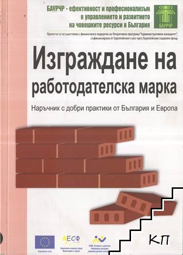Изграждане на работодателска марка