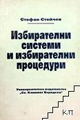 Избирателни системи и избирателни процедури