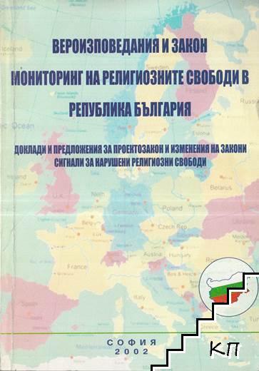Вероизповедания и закон. Мониторинг на религиозните свободи в Република България