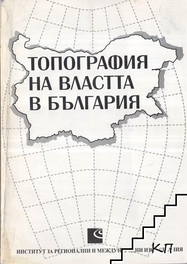 Топография на властта в България