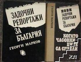 Задочни репортажи за България / Когато часовниците са спрели