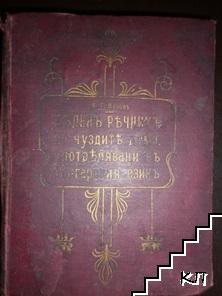 Пълен речник на чуждите думи, употребявани в българския език