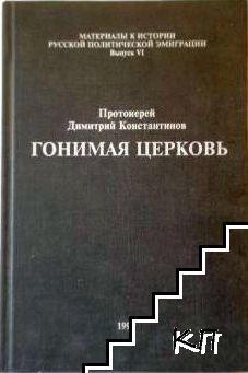 Материалы к истории русской политической эмиграции Вып. 6: Гонимая церковь