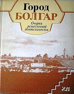 Город Болгар