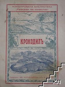 Крокодилъ