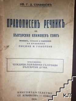 Правописенъ речникъ на българския книжовенъ език