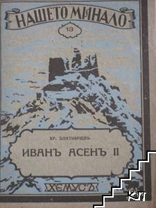 Иванъ Асенъ II