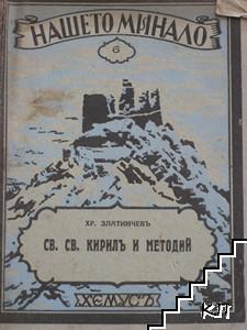 Св. Св. Кирилъ и Методий