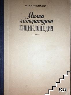 Малка литературна енциклопедия. Том 1: Чужда литература