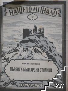 Първите български столици