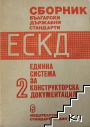 ЕСКД - единна система за конструкторска документация. Том 2