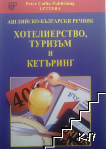 Английско-български речник. Хотелиерство, туризъм и кетъринг