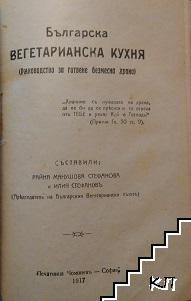 Карма / Жизнь Александра Ивановича / Българска вегетарианска кухня