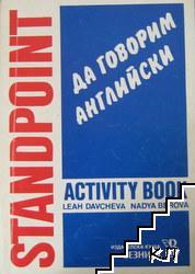 Standpoint. Да говорим английски. Activity Book