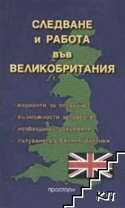 Следване и работа във Великобритания