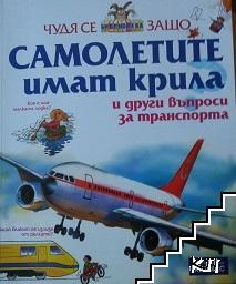Чудя се защо самолетите имат крила