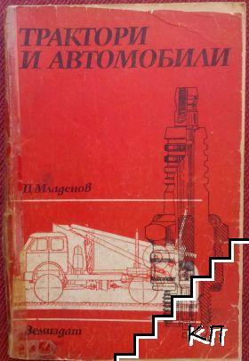 Трактори и автомобили