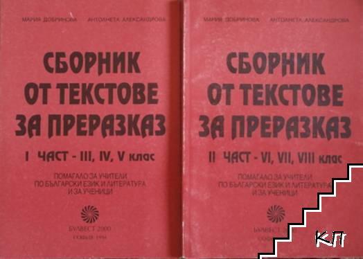 Сборник от текстове за преразказ. Част 1-2