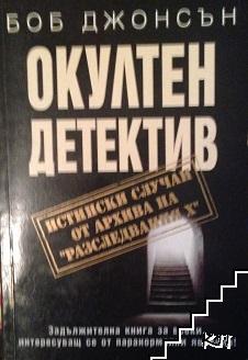 Окултен детектив