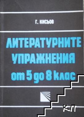 Литературните упражнения за 5.-8. клас