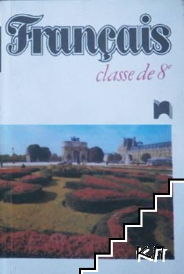 Français de 8е classe