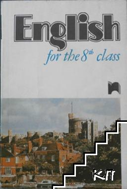 English for the 8th class