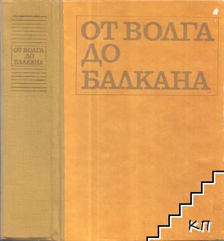 От Волга до Балкана