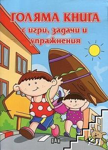 Голяма книга с игри, задачи и упражнения