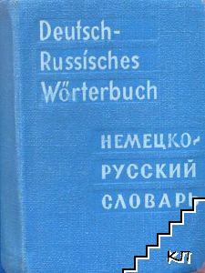 Карманный немецко-русский словарь / Dеutsch-Russisches Taschen wörterbuch