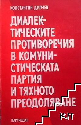 Диалектическите противоречия в Комунистическата партия и тяхното преодоляване