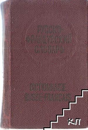 Русско-французский словарь / Dictionnaire russe-français