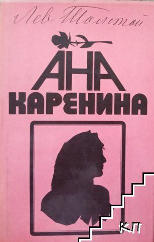 Ана Каренина. Том 2