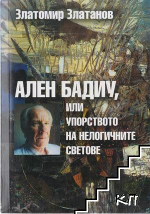 Ален Бадиу, или упорството на нелогичните светове