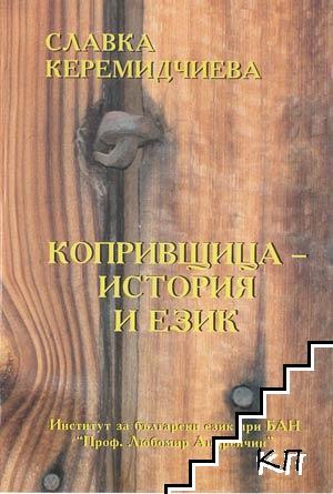Копривщица - история и език