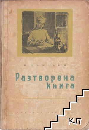 Разтворена книга