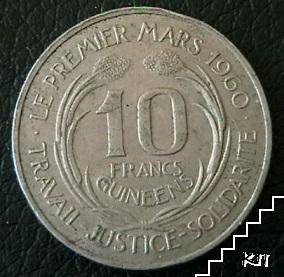 10 франка / 1962 / Гвинея