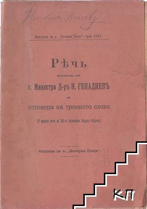 Речь, произнесена отъ г. министъра д-ръ Н. Генадиевъ, по отговора на тронното слово