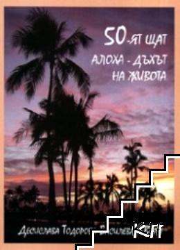 50-ят щат: Алоха - дъхът на живота