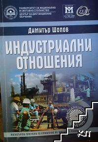 Индустриални отношения