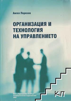 Организация и технология на управлението